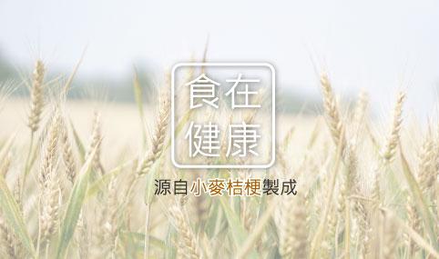 天然小麥桔梗環保商品